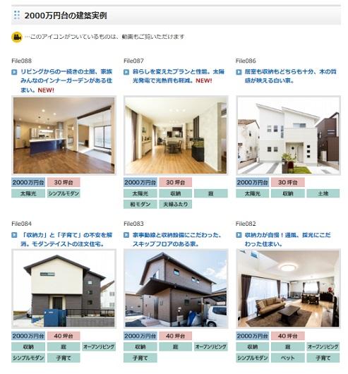 アキュラホーム 2000万円台の施工実例