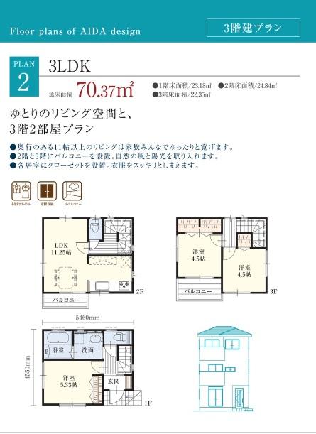 アイダ設計 公式サイト 3階建て間取プラン集 ゆとりのリビング空間と3階2部屋プラン