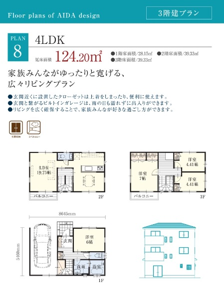 アイダ設計 公式サイト 3階建て間取プラン集 家族みんながくつろげる広々リビングプラン
