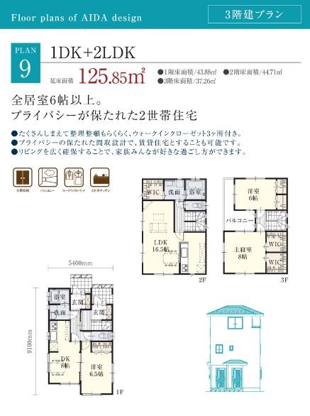 アイダ設計 公式サイト 3階建て間取プラン集 プライバシーが保たれた二世帯住宅