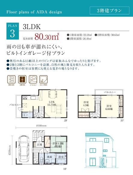 アイダ設計 公式サイト 3階建て間取プラン集 ビルトインガレージ付きプラン