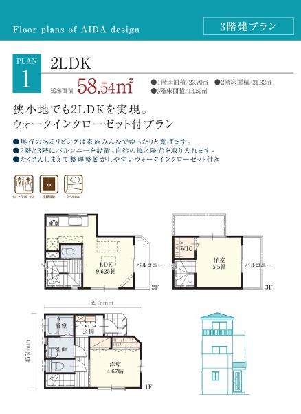 アイダ設計 公式サイト 3階建て間取プラン集ウォークインクローゼット付きのプラン
