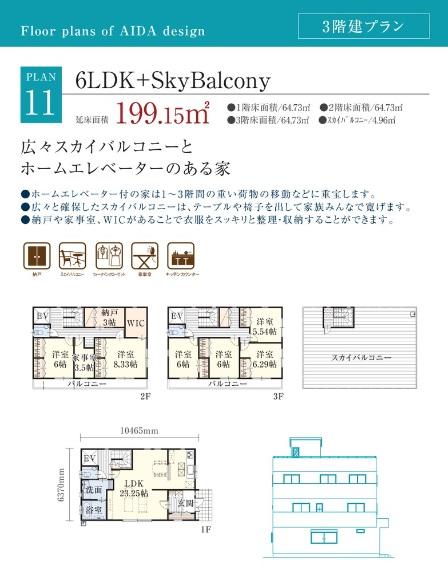 アイダ設計 公式サイト 3階建て間取プラン集 スカイバルコニーとホームエレベーターのある家