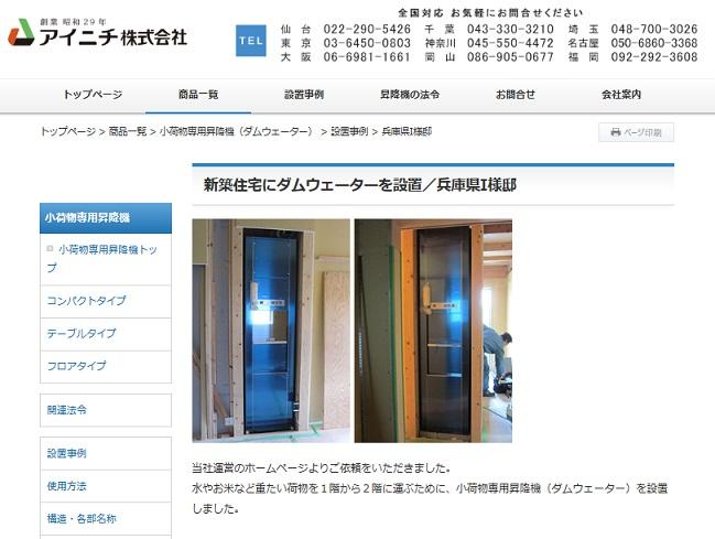 アイニチ 公式サイト 新築住宅にダムウェーターを設置/兵庫県I様邸