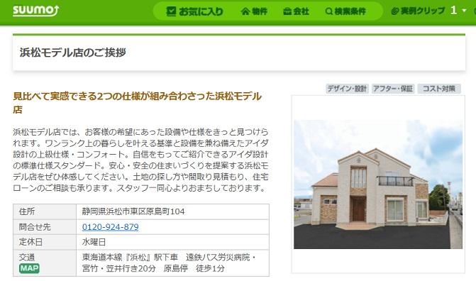 SUUMO アイダ設計 浜松モデル店