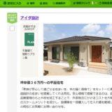 SUUMO掲載事例 アイダ設計 666万円の家