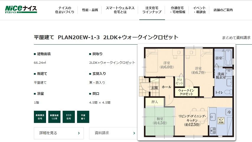 Nice 間取り集 平屋建て PLAN20EW-1-3 2LDK+ウォークインクロゼット
