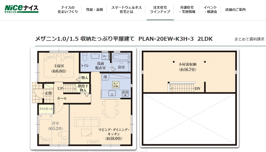 Nice メザニン1.0/1.5 収納たっぷり平屋建て PLAN-20EW-K3H-3 2LDK