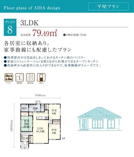 アイダ設計 平屋3LDK 家事動線に配慮した家