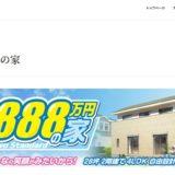 アイダ設計888万円の家