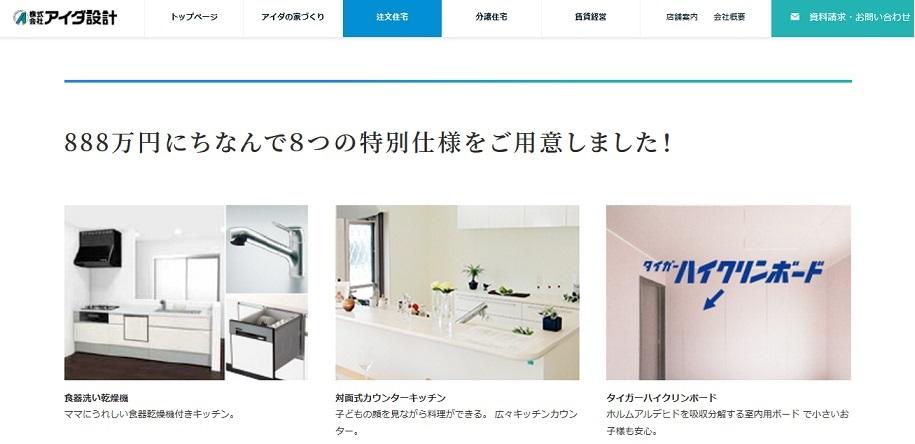 アイダ設計888万円の家 特別仕様