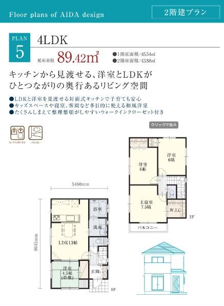 アイダ設計 延べ床面積27.09坪の2階建て4LDK