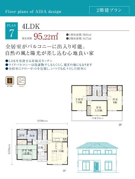 桧家住宅 延べ床面積28.85坪 4LDK