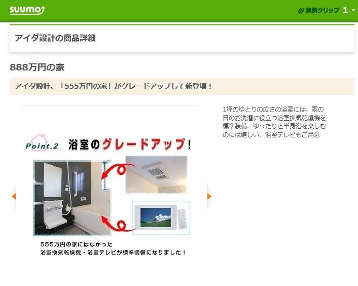 SUUMO桧家住宅 888万円の家 浴室グレードアップ