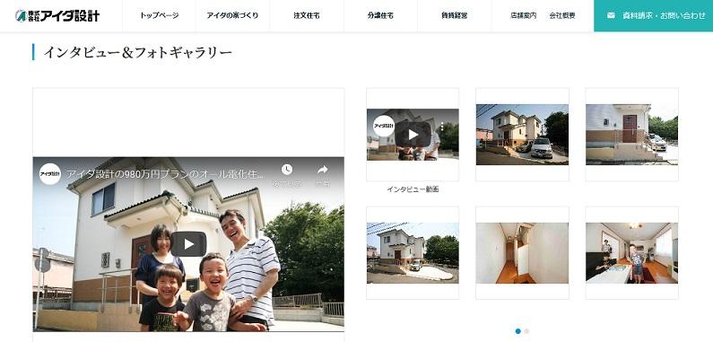 アイダ設計 980万円の家 オーナーインタビュー