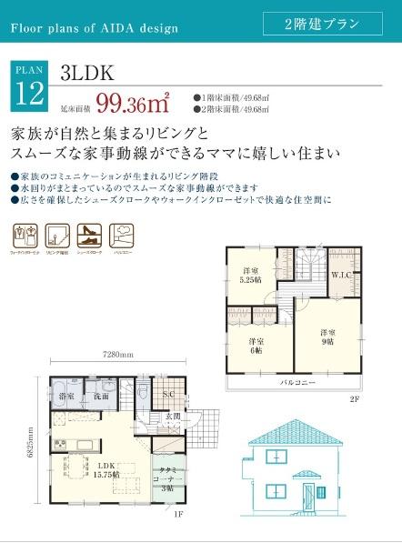 アイダ設計 2階建てプラン集 延べ床面積:30.1坪・4LDK・2階建て