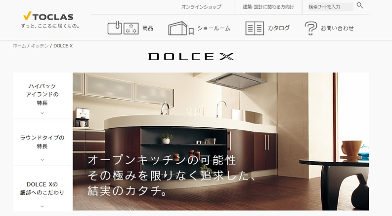 TOCLAS キッチン DOLCE X