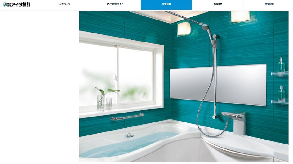 アイダ設計 公式サイト アイベスト 設備仕様 バスルーム