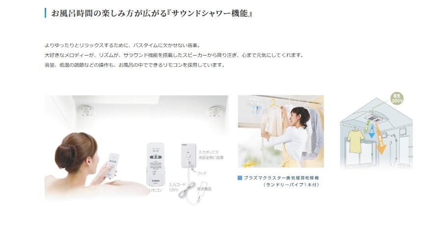 アイダ設計 公式サイト アイベスト 設備仕様 バスルームのサウンドシャワー機能