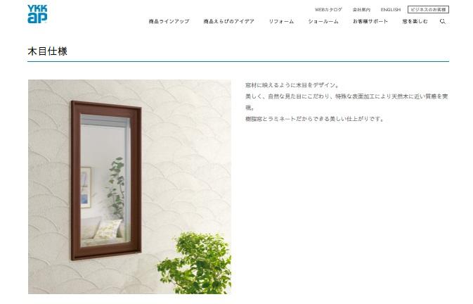 YKK ap公式サイト APW330 ラインアップ 木目仕様