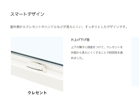 YKK ap 公式サイト APW330 商品特長 スマートデザイン