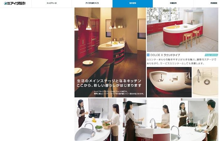 アイダ設計 公式サイト アイベスト標準仕様 トクラスのキッチン
