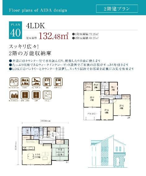 アイダ設計 公式サイト 2階建て間取プラン集 スッキリ広々!2階の万能収納庫
