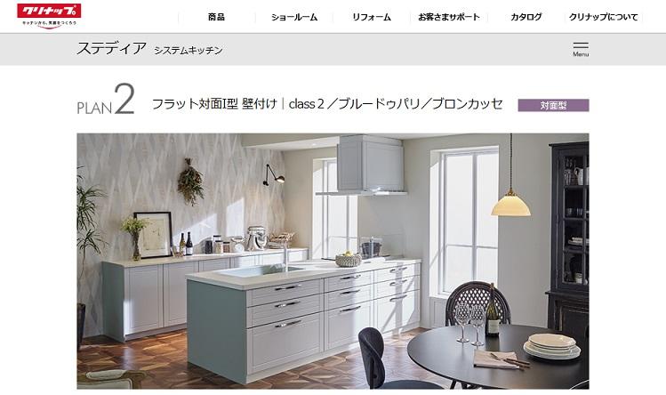 クリナップ 公式サイト システムキッチン ステディア