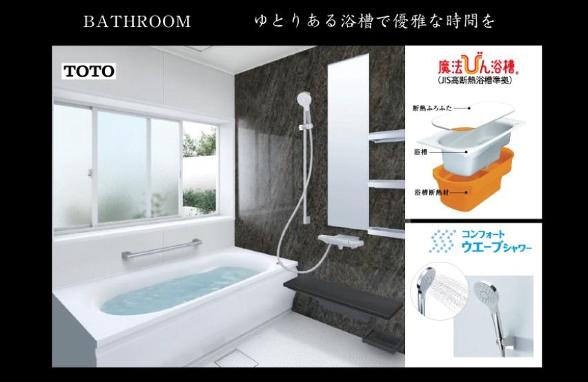 アイダ設計 公式サイト ブラーボコンフォートのバスルーム