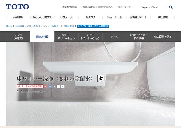TOTO 公式サイト 床ワイパー洗浄(きれい除菌水)