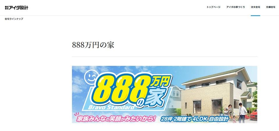 アイダ設計 公式サイト 888万円の家 解説ページ