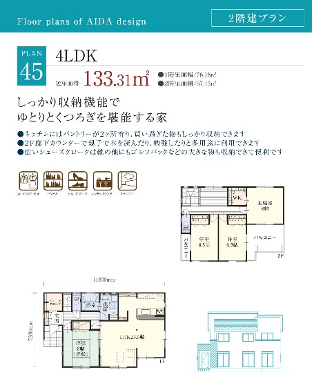 アイダ設計 公式サイト 2階建て間取プラン集 4LDK 40.3坪 しっかり収納機能でゆとりとくつろぎを堪能する家