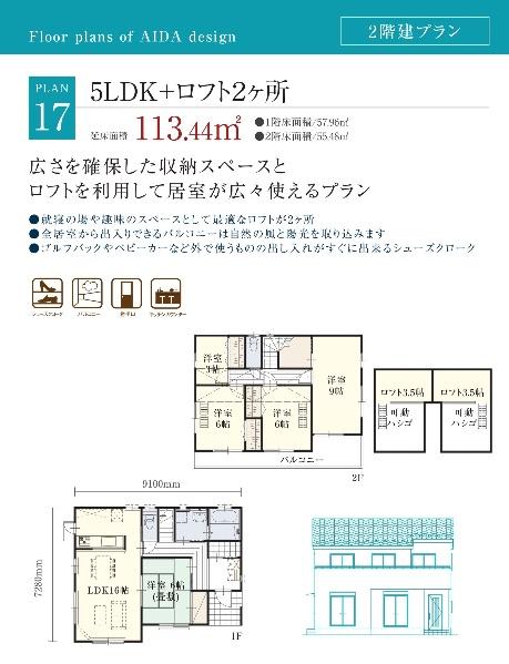 アイダ設計 公式サイト 2階建て間取プラン集 5LDK+ロフト2か所 広さを確保した収納スペースとロフトを利用して居室を広々使えるプラン