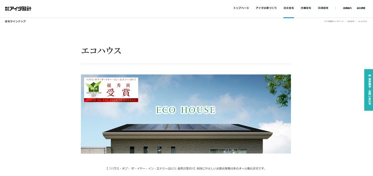 アイダ設計 公式サイト エコハウス 解説ページ