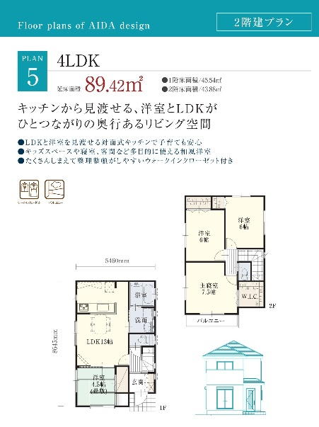 アイダ設計 公式サイト 2階建て間取プラン集 キッチンから見渡せる、洋室とLDKがひとつながりの奥行あるリビング空間