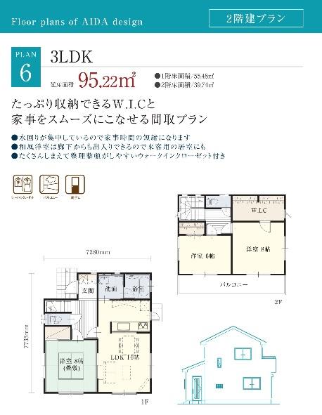 アイダ設計 公式サイト 2階建て間取プラン集 たっぷり収納できるWICと家事をスムーズにこなせる間取りプラン