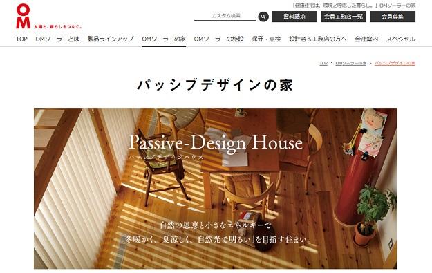 OM 公式サイト パッシブデザインの家 解説ページ