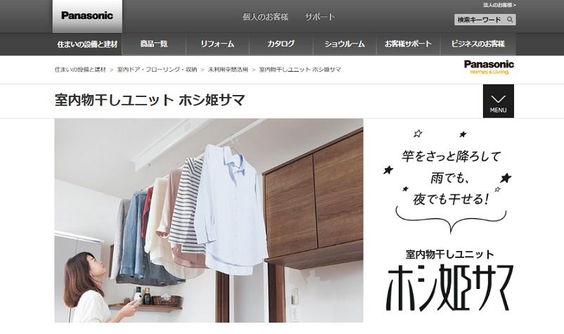 Panasonic 公式サイト 室内物干しユニット ホシ姫サマ 解説ページ