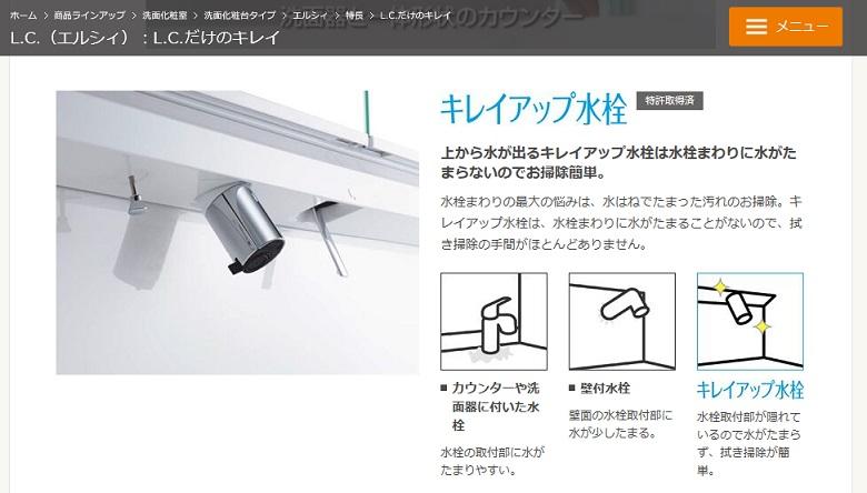 LIXIL 公式サイト 洗面化粧室 LC キレイアップ水栓 解説ページ