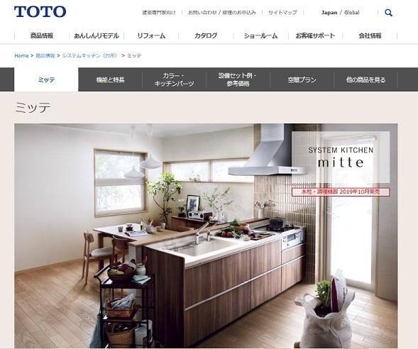 TOTO 公式サイト ミッテ 解説ページ