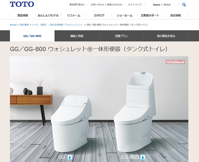 TOTO 公式サイト GG-800 解説ページ