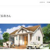 アイダ設計 公式サイト 「楽らくご長寿さん」解説ページ