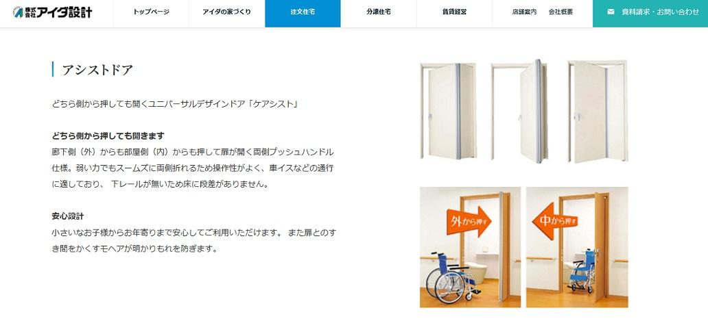 アイダ設計 公式サイト 「楽らくご長寿さん」解説ページ アシストドア
