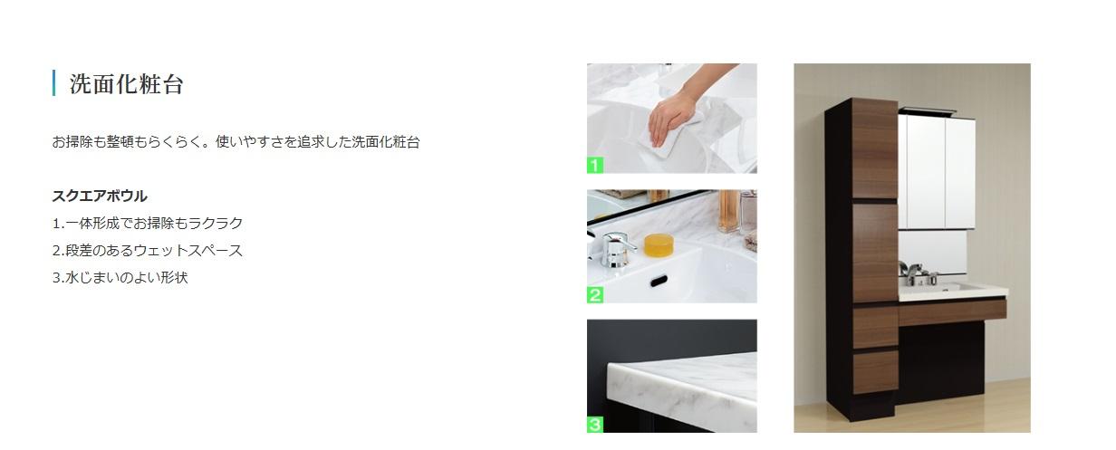 アイダ設計 公式サイト 「楽らくご長寿さん」解説ページ 洗面化粧台