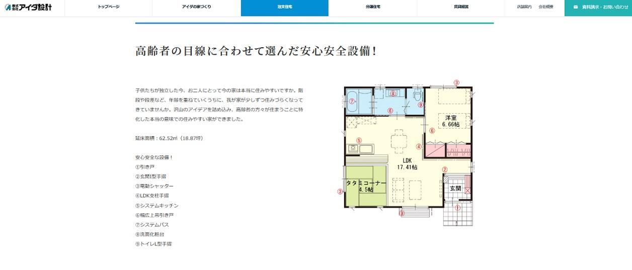 アイダ設計 公式サイト 「楽らくご長寿さん」解説ページ 間取りのサンプル