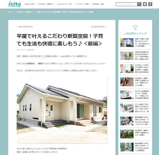 住宅情報サイト「ieny」公式サイト 平屋で叶えるこだわり新築空間!子育ても生活も快適に楽しもう♪