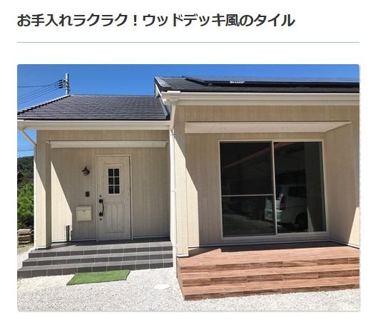 住宅情報サイト「ieny」公式サイト 平屋で叶えるこだわり新築空間!子育ても生活も快適に楽しもう♪ お手入れラクラク!ウッドデッキ風のタイル