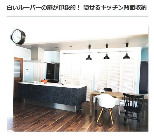 住宅情報サイト「ieny」公式サイト 平屋で叶えるこだわり新築空間!子育ても生活も快適に楽しもう♪白いルーバーの扉が印象的! 隠せるキッチン背面収納