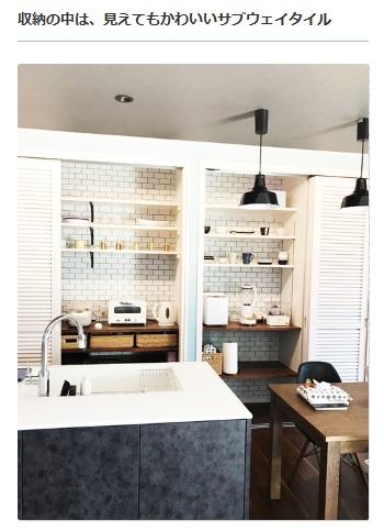 住宅情報サイト「ieny」公式サイト 平屋で叶えるこだわり新築空間!子育ても生活も快適に楽しもう♪収納の中は、見えてもかわいいサブウェイタイル