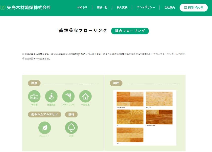 矢島木材乾燥株式会社 公式サイト 「衝撃吸収フローリング」紹介ページ